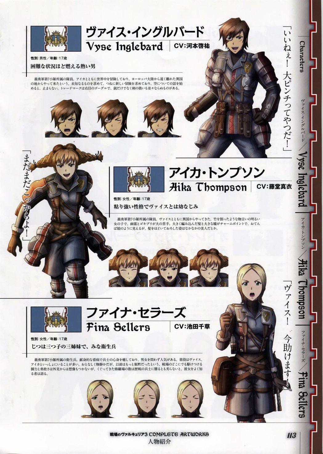 永恆的阿爾卡迪亞主角三人參戰「戰場女武神3」的模樣,故事設定他們是來自他國的士兵...