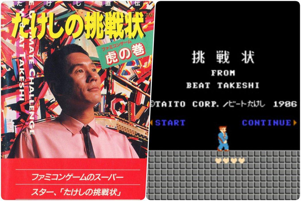 1986年12月10日發行的紅白機FC遊戲,雖然內容晦澀困難、反而變成一種惡搞笑...