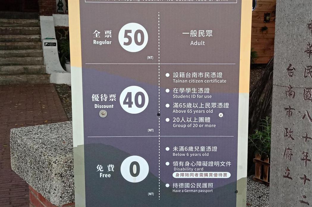 東興洋行入園票價,因台南市民要錢;德國國民免錢,而引發熱議。 圖/作者拍攝