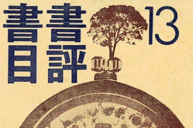 見證臺灣書評與臺灣文學研究的起點:推介書評書目資料庫