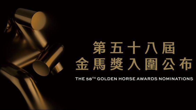 金馬獎入圍名單5日17:30揭曉。圖/擷自YouTube