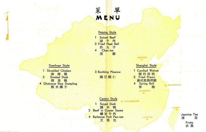 圖為民國55年蔣中正總統的就職國宴菜單。圖/翻攝自餐飲文化暨管理資料庫