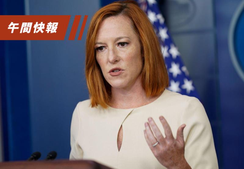 白宮發言人莎奇表示,美國關切中國大陸在台灣附近的挑釁軍事行動,指其破壞區域和平穩定,增加誤判風險。美聯社