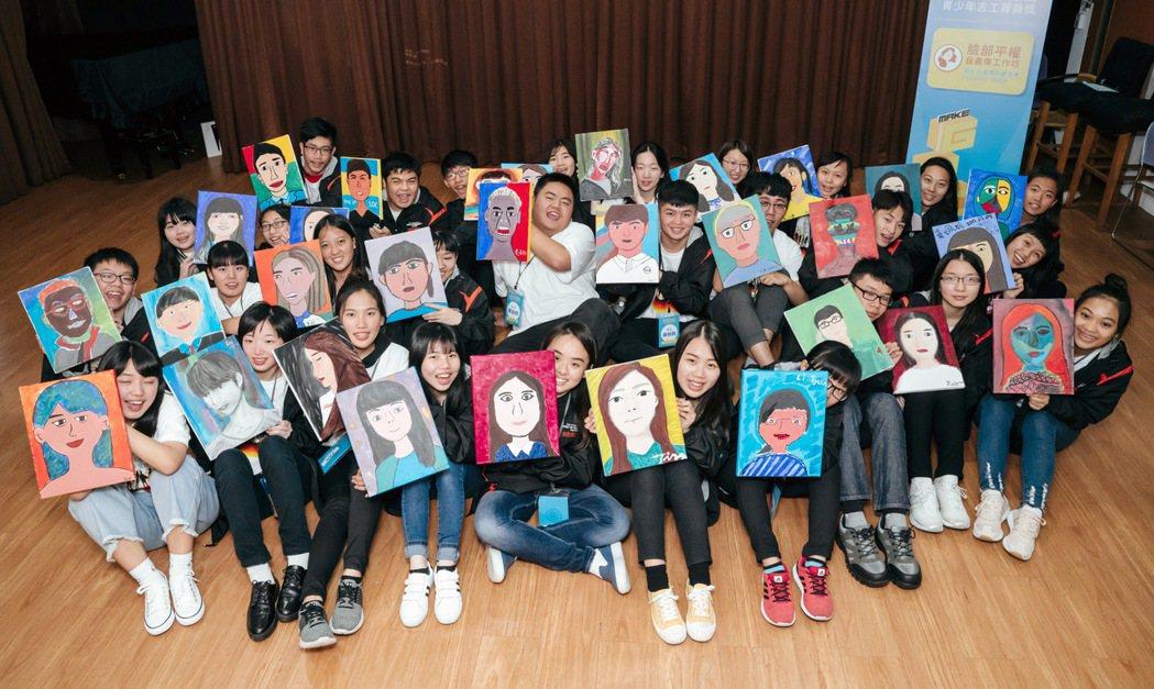 台新青少年基金會鼓勵青少年關心臉部平權,培養尊重與包容。 圖/台新青少年基金會提...