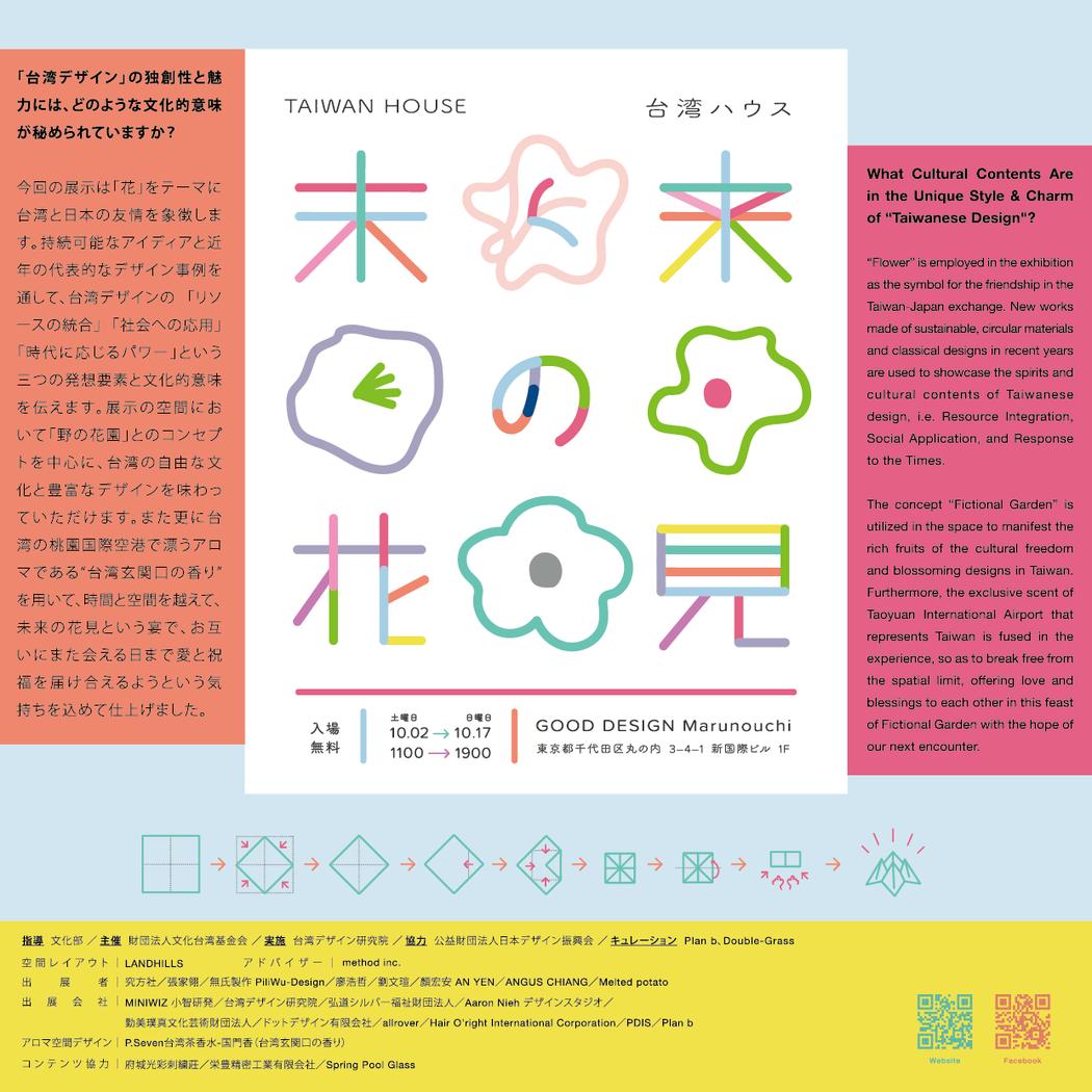 《未來之花見:TAIWAN HOUSE》DM,像色紙般下方還畫出摺紙步驟,增加趣...