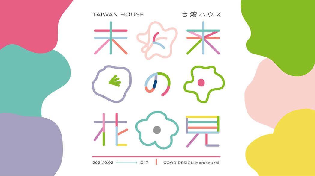 以設計為語彙,花為形象,本次《未來之花見:TAIWAN HOUSE》視覺由Pla...