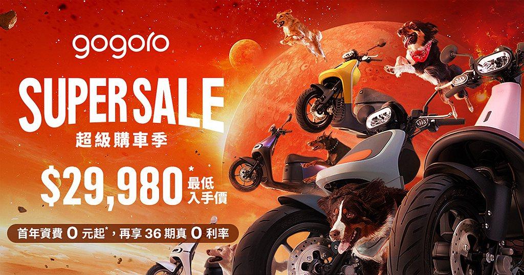 自即日起至10月31日於全台購買Gogoro電動機車,即享12個月電池服務費用每...