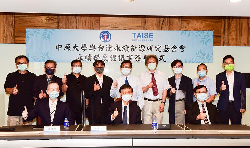 中原大學與台灣永續能源研究基金會簽署「大學永續發展倡議書」與會人員。 中原大學/...