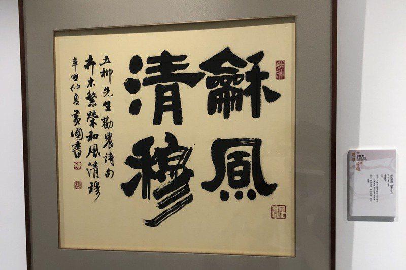 民進黨立委黃國書鑽研書法多年,風格多元,藝術界盛讚。圖/黃國書辦公室提供