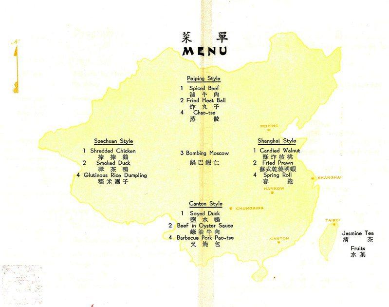 民國55年蔣中正總統的就職國宴菜單,底圖是一幅秋海棠形狀的中華民國全圖,菜色則囊括中華民國東西南北。圖/翻攝自餐飲文化暨管理資料庫
