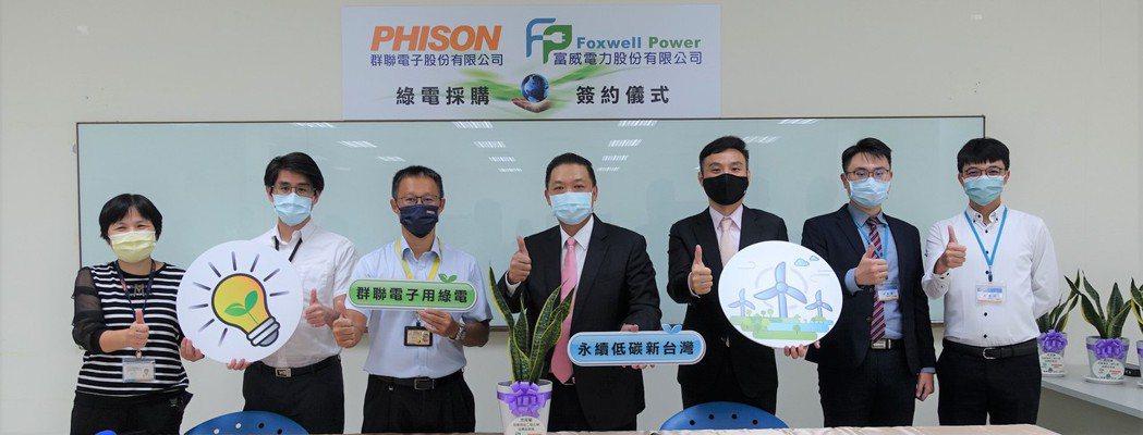群聯與富威電力今日簽署長達10年的綠電購電合約,由群聯董事長潘健成(左三)與富威...