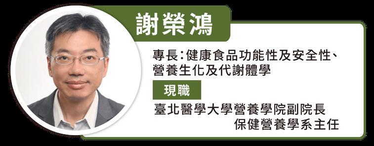 北醫保健營養系系主任謝榮鴻 圖/胡家芸 Heho提供