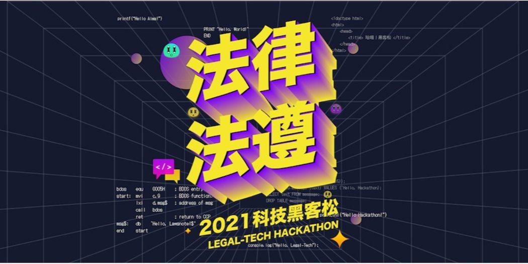 法律科技黑客松比的是什麼,就是要讓參賽者把軟體技術、視覺優化等應用在法律資料處理,透過這樣的途徑簡化法律產業耗時費工的作業流程。 圖/取自法律科技黑客松2021官方網站