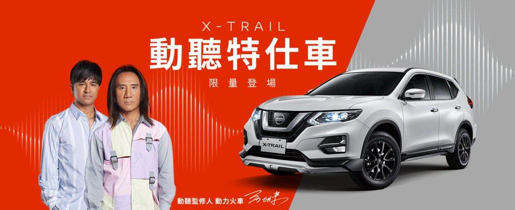 裕隆日產汽車推出全新NISSAN X-TRAIL動聽特仕車,邀請動力火車共同監修...