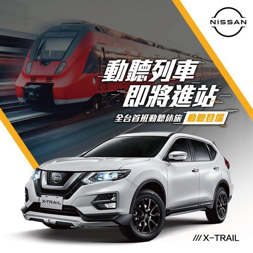 裕隆日產汽車推出全新NISSAN X-TRAIL動聽特仕車,限量100台動感上市...