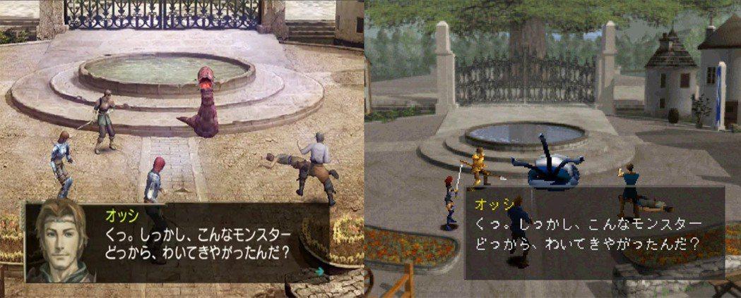 圖左為 PS2 重製版,圖右為 PS 版,可以看得出兩者之間的差異。