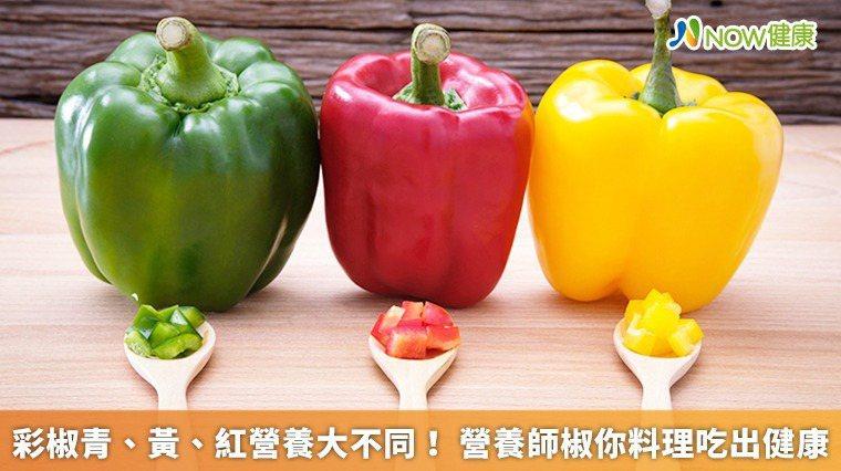 ▲青椒和彩色甜椒都是營養而優質的蔬菜,只要烹調方式得宜,便可吸收到最大的營養素。...