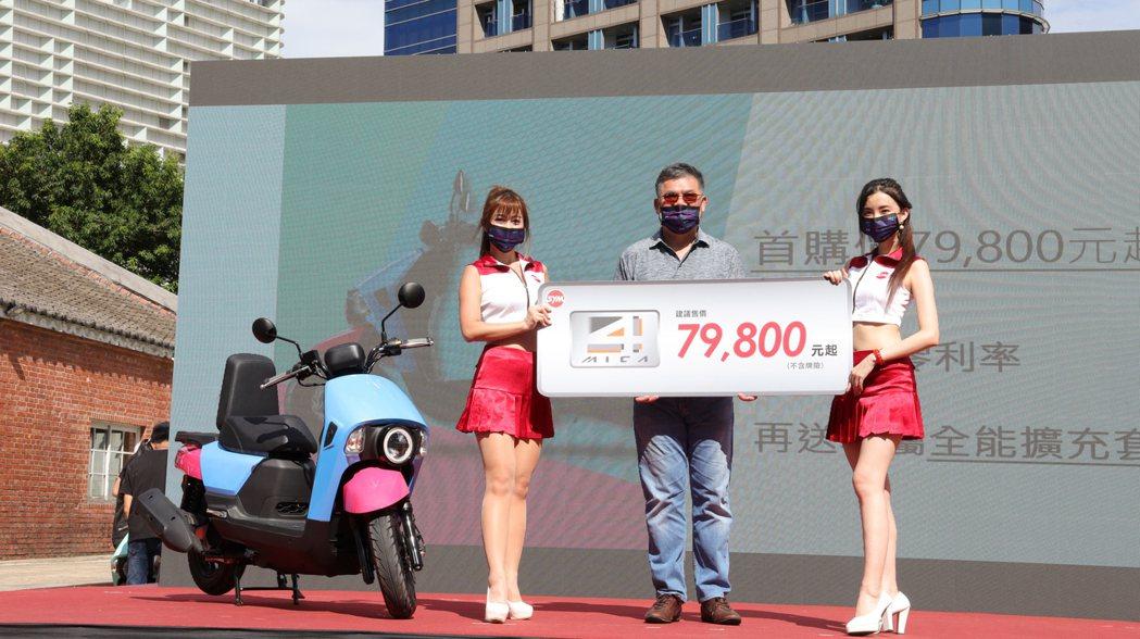 4MICA新車上市,官方以上市超殺首購價79,800元起(125cc碟煞版,不含...