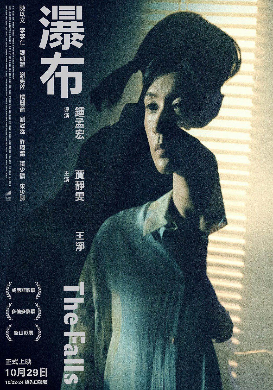 鍾孟宏執導的「瀑布」將代表台灣角逐美國第94屆奧斯卡金像獎最佳國際影片。 圖/擷
