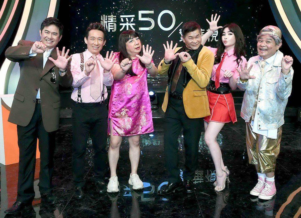 華視50周年台慶,迎回許多當年綜藝紅人。圖/華視提供