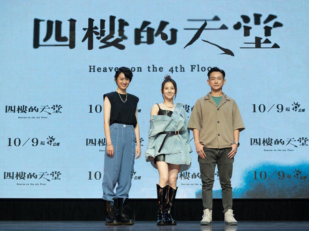 陳家逵(右起)、盧以恩、葉慈毓出席「四樓的天堂」開播記者會。圖/公視提供