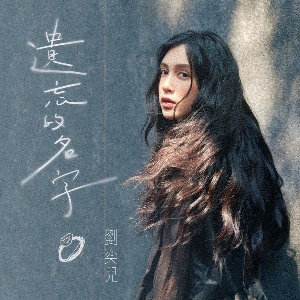 劉奕兒為主演的「超感應學園」寫歌「遺忘的名字」。圖/群星瑞智提供