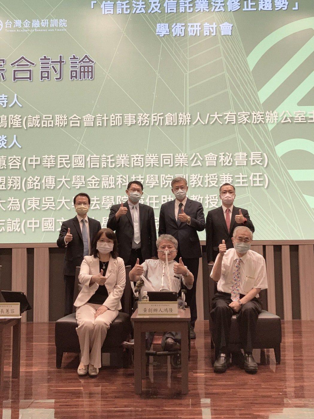 前排左起:信託公會秘書長呂蕙容、誠品會計師事務所創辦人黃鴻隆、中華法務會計研究發...