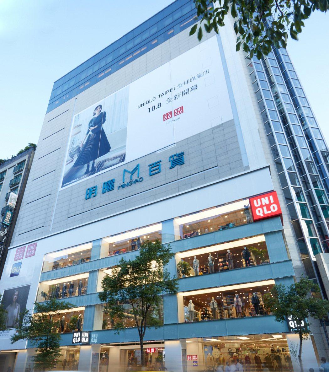 台北明曜百貨的UNIQLO旗艦店,升格為全球旗艦店,並更名為「UNIQLO TA...