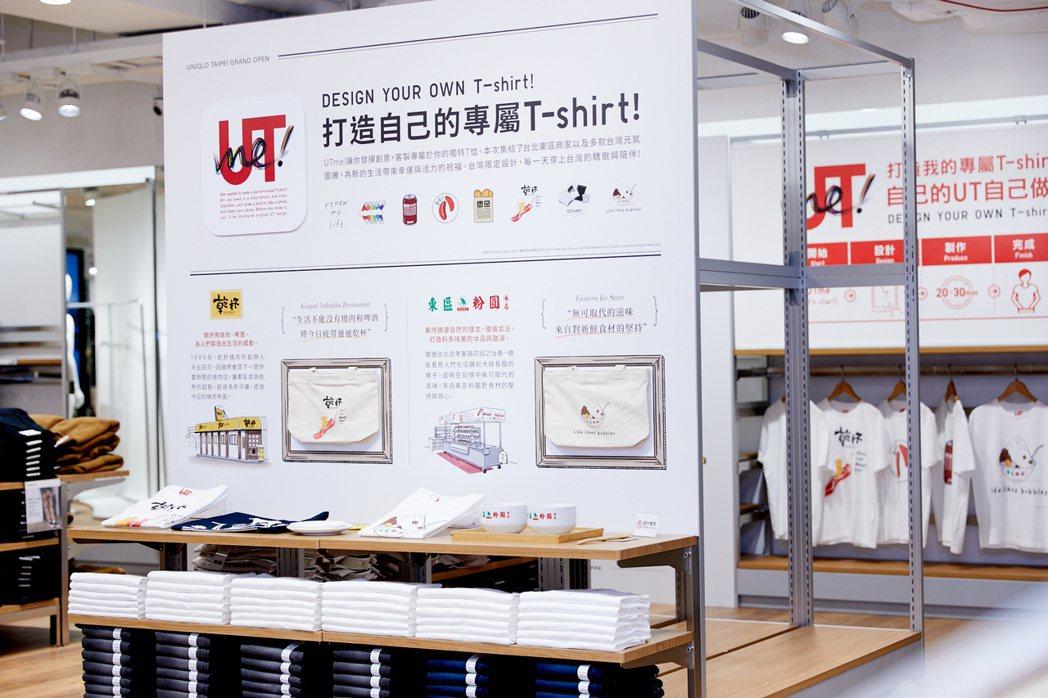 品牌代言人徐若瑄力推的UNIQLO UTme訂製服務。圖/UNIQLO提供