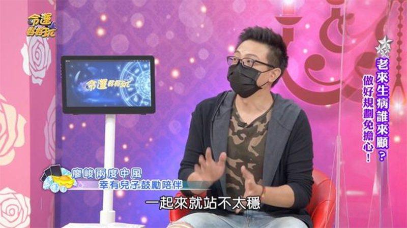 廖錦德回憶起廖峻中風時的狀況。圖/擷自命運好好玩YouTube