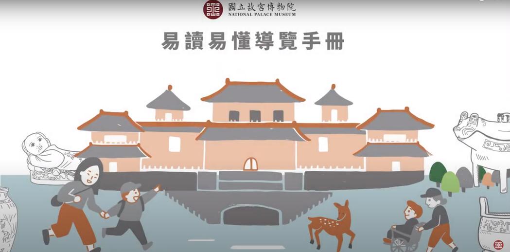「易讀」在台灣漸受重視,成為公共服務。 圖/翻攝自國立故宮博物院