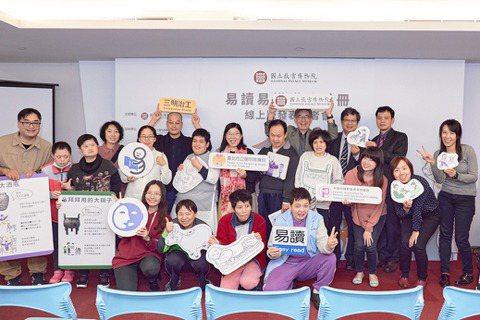 當「易讀」成為公共服務(上):一本在台灣誕生的「易讀」手冊
