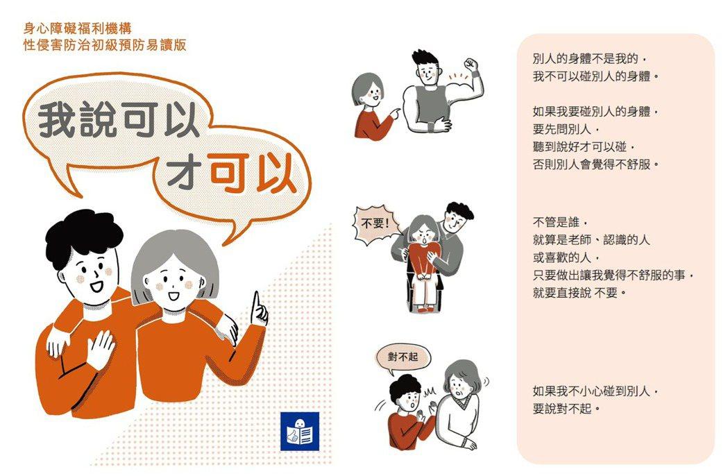 台灣通過《CRPD施行法》之後,公部門提供愈多面向的易讀版資訊。 圖/三明治工提供