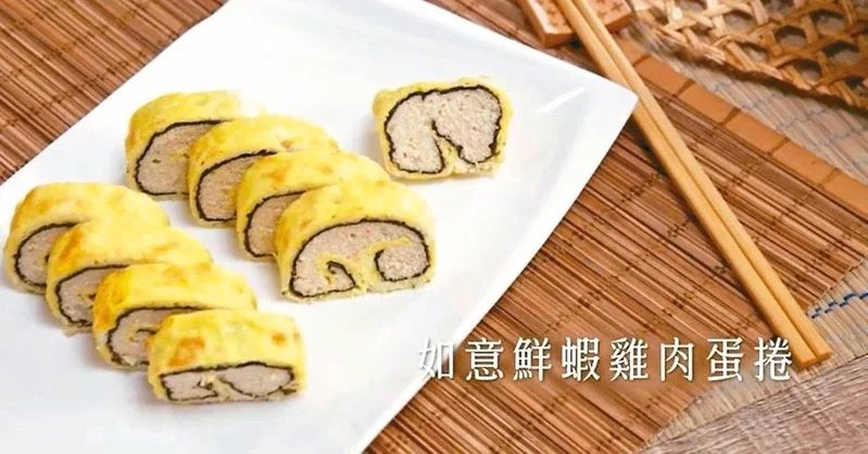 如意鮮蝦雞肉蛋捲含蛋白質成分,適合長輩牙口。  圖/摘自國健署YouTube