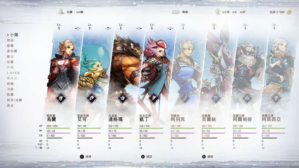 八名主角可以隨時切換出戰隊形,很自由