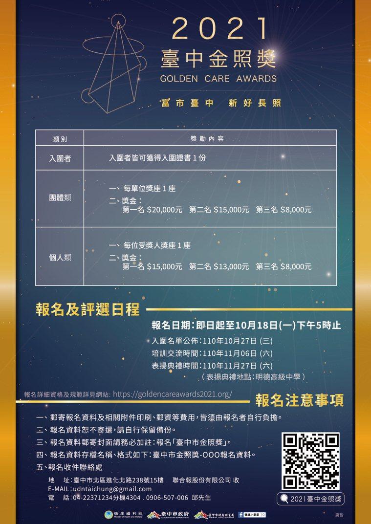 臺中金照獎,即日起至10月18日受理報名。 圖/臺中市政府衛生局。