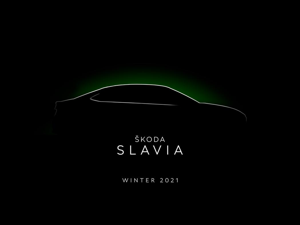 全新ŠKODA Slavia預告冬季正式登場! 摘自ŠKODA