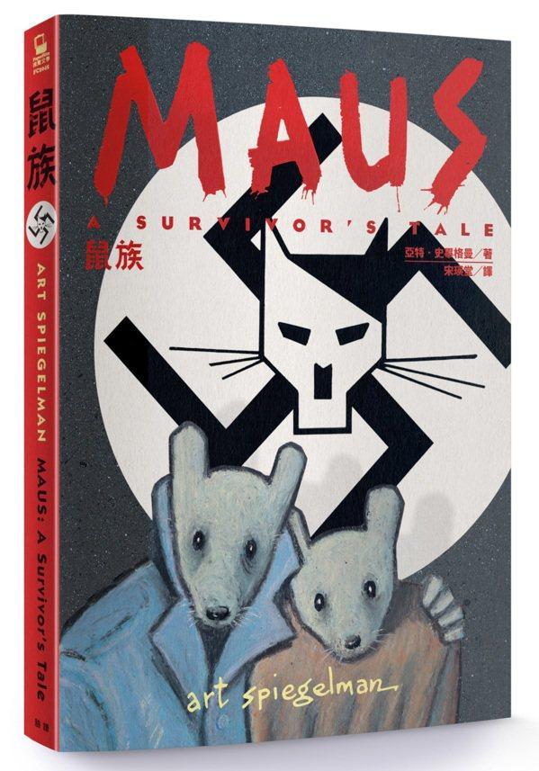 讓讀者親炙反人類的苦難。每翻閱《鼠族》一頁,都令人倍感煎熬