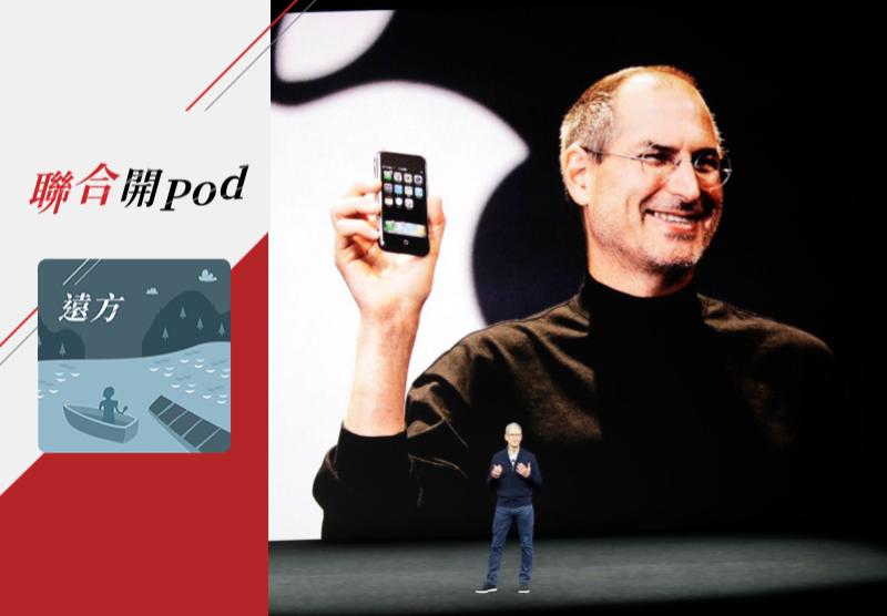 蘋果創辦人賈伯斯逝世屆滿十年,但蘋果產品仍持續影響世界。 美聯社