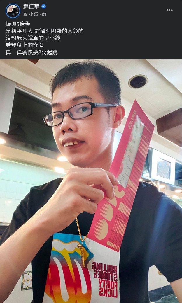 鄧佳華酸5倍券是小錢,網友怒轟要他乾脆捐出去。 圖/擷自鄧佳華臉書