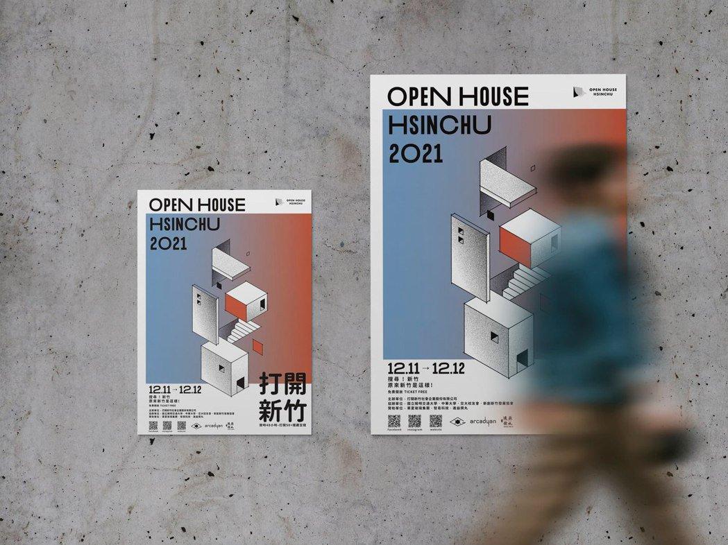 2021打開新竹預計於12月11日至12日限時48小時登場。 圖/Open Ho...