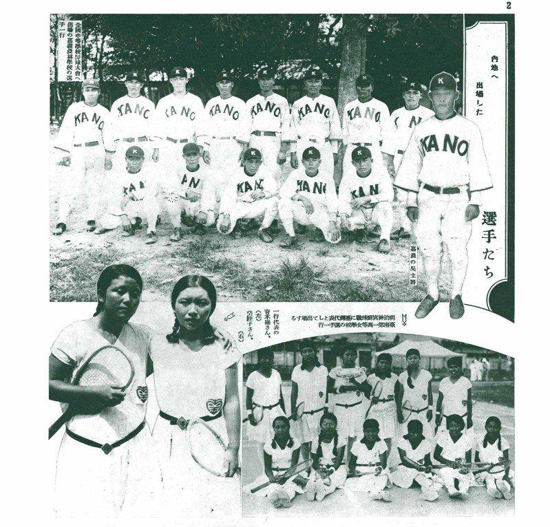 上:嘉農棒球隊團照,第2卷第8號(1931.8.15),頁2。(圖/國立臺灣歷史博物館提供)