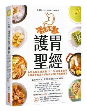 《護胃聖經台灣版》。圖/商業周刊提供