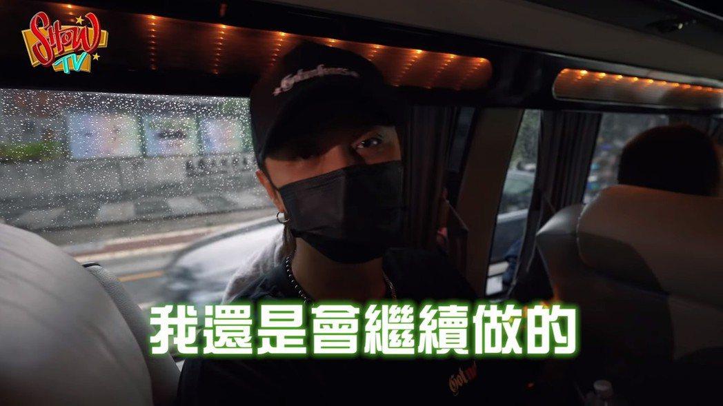 羅志祥強調不管外界怎麼說,他還是會繼續做公益。 圖/擷自Youtube