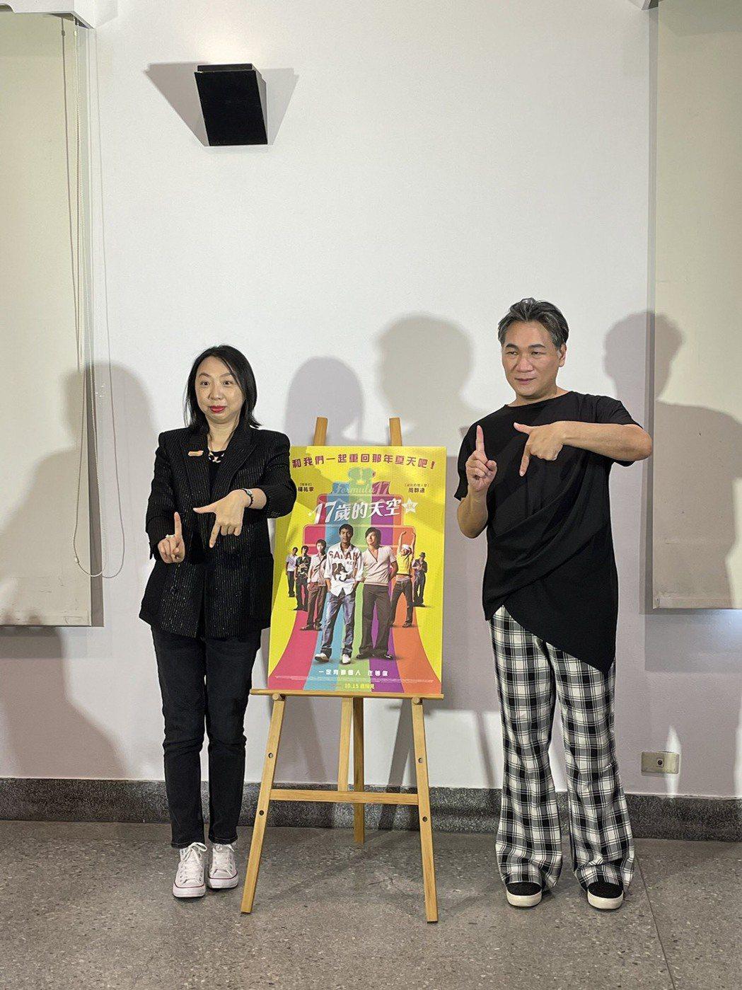 監製葉育萍(左)和編劇傅睿邨(右)出席「17歲的天空」重映記者會。圖/CATCH...