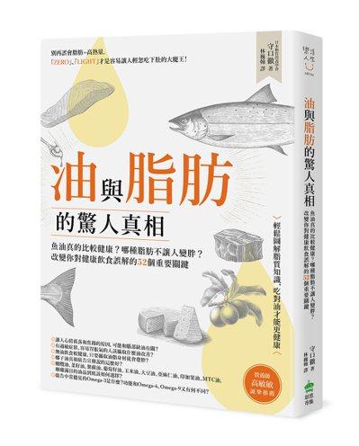 《油與脂肪的驚人真相:魚油真的比較健康?哪種脂肪不讓人變胖?改變你對健康飲食誤解...