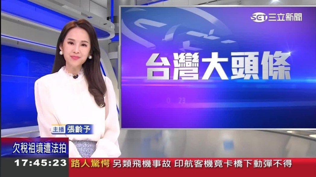 張齡予5月開始播晚間新聞時段。圖/張齡予提供
