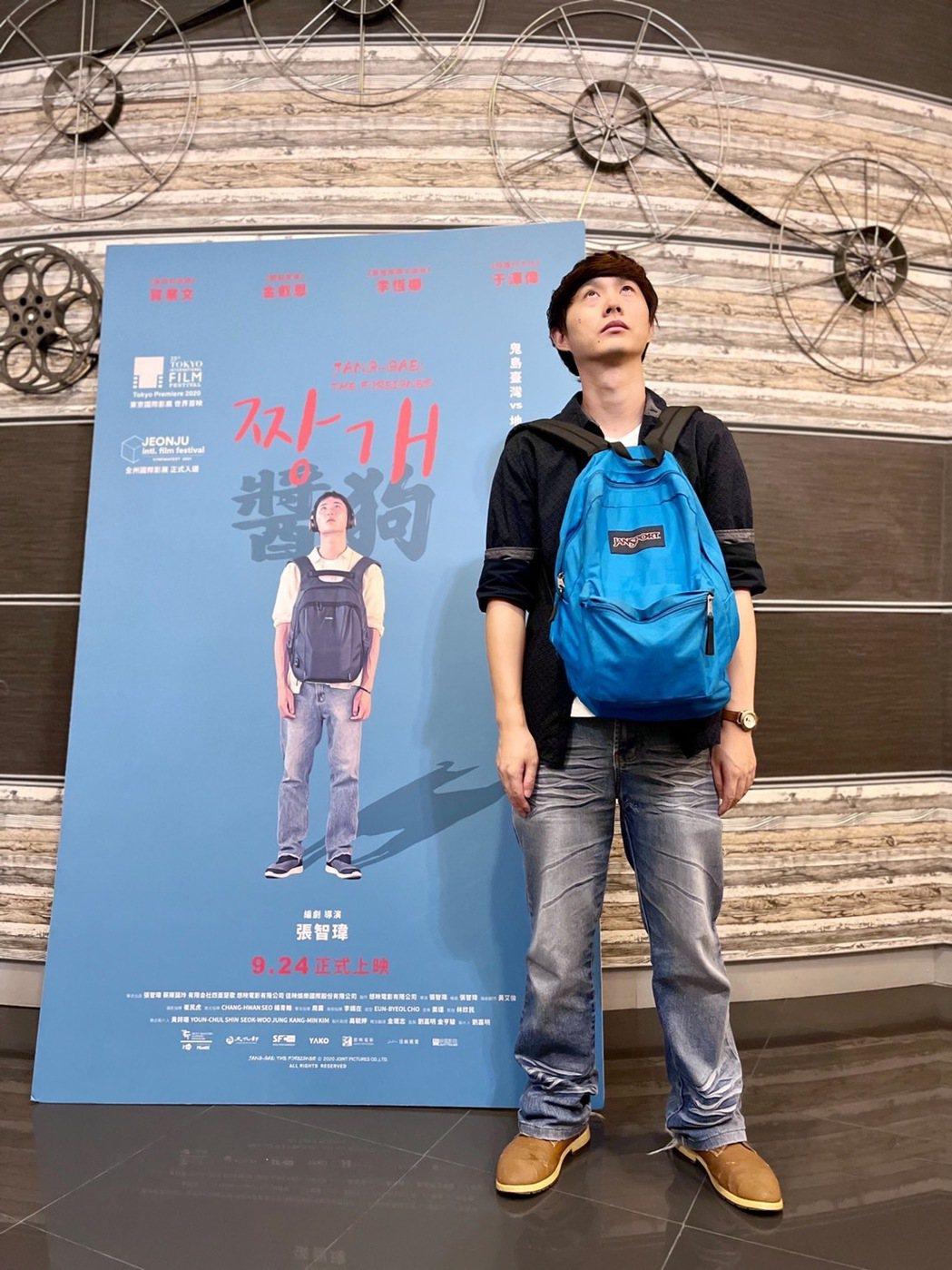 「醬狗」台韓導演張智瑋獨特的成長背景養成了他擅長多國語言及觀察環境的能力。圖/想...