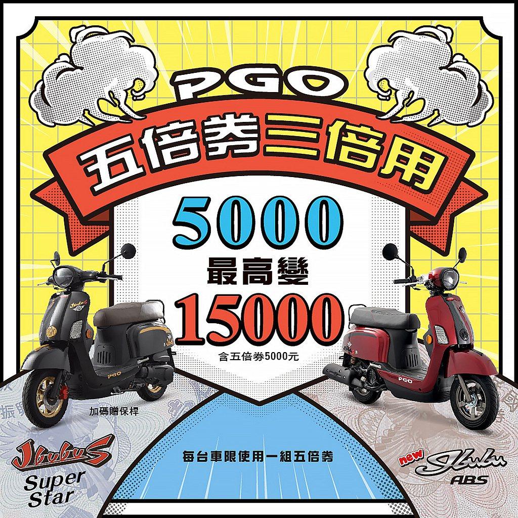 使用紙本券消費PGO J-bubu 125車系 ABS車款,最高單台折抵上限10...
