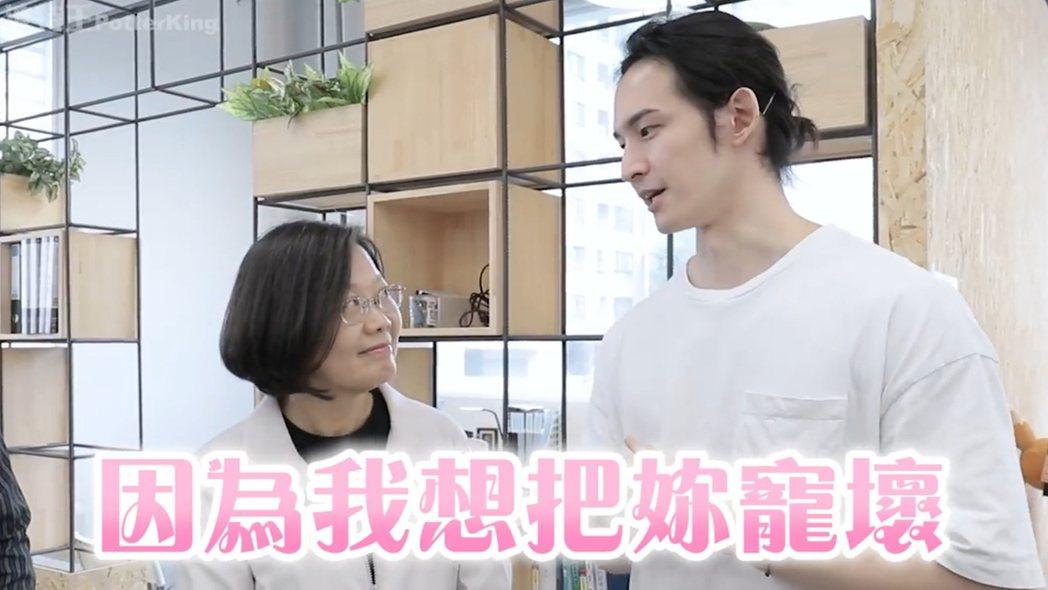 波特王(右)曾與蔡總統合拍影片。圖/取自波特王YouTube